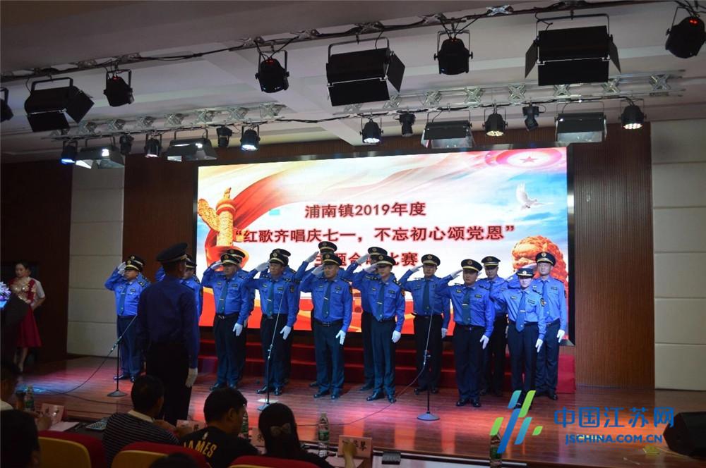 浦南镇举办红歌齐唱庆七一 不忘初心颂党恩比赛